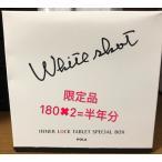 POLA ポーラ ホワイトショット インナーロック タブレット IXS スペシャルボックス180粒??2(美白丸)