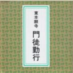 [真宗大谷派 お経] 東本願寺門徒勤行(CD)
