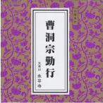【お経】  曹洞宗勤行 / 修証義 〜 お盆・お彼岸から日々のお勤めまで(CD)