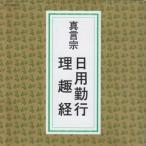 【お経】  真言宗日用勤行 , 理趣経 - お盆・お彼岸にも最適(CD)