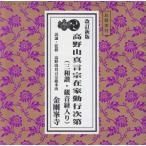 [お経] 改訂 高野山真言宗在家勤行〜三和讃・観音経入(CD)