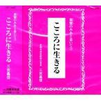 《浄土真宗・仏教法話》 こころに生きる : 三宮義信 / 親鸞のみあと慕いて(3)(CD)