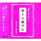 《浄土真宗・仏教法話》 第十八願の心 : 雑賀正晃 / 親鸞のみあと慕いて(4)(CD)