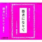 《浄土真宗・仏教法話》 愚者になりて : 藤澤量正 / 親鸞のみあと慕いて(8)(CD)