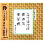 [浄土真宗本願寺派 お経] 正信偈行譜 ・ 讃仏偈 ・ 重誓偈(CD)