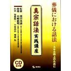 [仏教法話入門] 浄土真宗 葬儀の話法 実践講座 - 枕勤め, 通夜, ご葬儀, 各法事まで(CD4枚組)