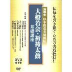 【仏教基礎講座】  曹洞宗 大般若会・祈祷太鼓基礎講座(DVD)