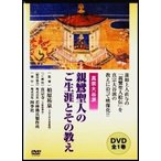 [浄土真宗 真宗大谷派 ご絵伝] 親鸞聖人御絵伝 - 親鸞聖人のご生涯と教え(DVD)