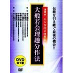 【曹洞宗 お経】  大般若会理趣分作法(DVD)