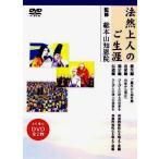 【仏教絵物語】  浄土宗 法然上人のご一生(DVD2枚組)