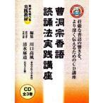 曹洞宗 香語(引導香語など) 読誦講座(CD3枚組)
