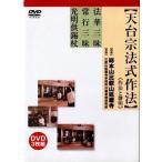 【作法と声明】  天台宗法式作法 - 法華三昧、常行三昧、光明供錫杖(DVD3枚組)