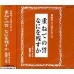 《雑賀正晃・浄土真宗法話》 重ねての誓い/なにを残すか / 親鸞聖人に導かれて(10)(CD)