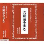 《雑賀正晃・浄土真宗法話》 菩薩道を歩む / 親鸞聖人に導かれて(1)(CD)