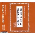 《雑賀正晃・浄土真宗法話》 真実の信心/己れに出遇う / 親鸞聖人に導かれて(4)(CD)