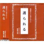 《雑賀正晃・浄土真宗法話》 護られる / 親鸞聖人に導かれて(5)(CD)