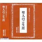 《雑賀正晃・浄土真宗法話》 聖人のご生涯 / 親鸞聖人に導かれて(7)(CD)