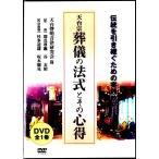 天台宗 葬儀の法式と心得〜枕経・通夜式・誦経式・露地式(DVD)