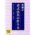 [法式指南] 曹洞宗 書式法具の作り方(DVD2枚組)
