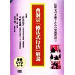 曹洞宗 傳法儀軌 , 傳法式行法 ( 伝法式行法 )解説(DVD+書籍)