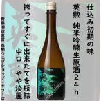 酒・英勲 純米吟醸生原酒「24h」・720ml詰(にじゅうよ