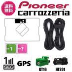 carrozzeria 対応 GPS 一体型 ワンセグ フィルムアンテナ アンテナケーブルセット HF201
