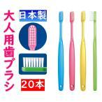 大人用 日本製 歯科専売 Ciバリュー歯ブラシ 20本セット ふつう/やわらかめ