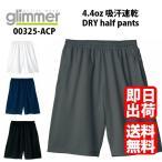 ハーフパンツ ドライ メンズ レディース 吸汗速乾 UV対策 送料無料 glimmer S.M.L.LL 325-ACT