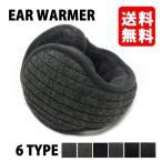 耳あて イヤーウォーマー  折り畳み コンパクト 送料無料 イヤーマフ 防寒 ブラック 黒