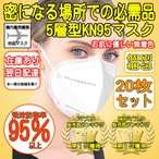 花粉症対策に最適なKN95マスクは二重マスク以上の効果あり