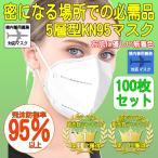 N95マスク 同等性能 FFP2規格 KN95マスク100枚 医療用規格 不織布マスク ますく 花粉症対策 個別包装 高性能5層 男性用 女性用 即納 送料無料