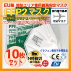 N95マスク同等 FFP2マスク 10枚セット 医療用 個別包装 KN95 N95 不織布マスク 男性用 女性用 高性能5層マスク ワクチン接種予約前後の感染予防に