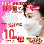 KF94型KN95マスク 10枚セット N95マスク同等性能 個別包装 高性能 不織布マスク 韓国風 男女共用 飛沫防止 3D立体 柳葉型 ダイヤモンド形状