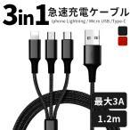 【送料無料】3in1急速充電ケーブル iPhoneケーブル micro USB Android用 Type-C用 高耐久ナイロン