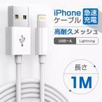 【Apple対応高品質】1m Apple高品質ケーブル iPhone充電ケーブル 充電同期 データ転送 ライトニングケーブル対応あり 2.4A 急速充電対応※別途2mも販売中!