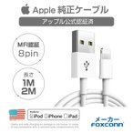 iPhoneケーブル2m ケーブル充電器 iphone 8pin Apple 純正ケーブル 急速充電・スピードデータ転送 ライトニング appleケーブル Foxconn製 MFI認証済 lightning