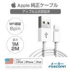 1m/2m iPhone 充電ケーブル Lightning ケーブル 高品質 Apple MFI認証品 充電器 ライトニング 断線強い 丈夫 iPhone/iPadに対応 2.4A 急速充電※別途1mも販売中