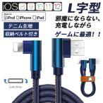 【L字型断線しにくいタイプ】iphoneケーブル lightning L字型デザイン 小型ヘッド 高耐久 デニム生地編み 断線防止 スピードデータ転送  1m 2.1A 送料無料