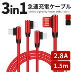 【L字型断線しにくい】3in1充電ケーブル1.5m Lightning / Micro USB / USB Type-C 3in1ケーブル充電器 USBケーブル