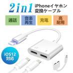 【2021音質強化版】iPhone イヤホン 変換アダプタ 変換ケーブル 音楽再生 充電 iPhone12/iPhone11/X/XS/XR/8/7/6s/6/iPadに互換(IOS13、14対応)