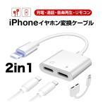 【アップル認証】iPhone イヤホン 変換ケーブル 変換アダプタ 充電とイヤホン 同時 2in1 ライトニング アダプター 音楽再生 アップル純正品素材やチップを採用
