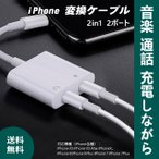 iPhone イヤホン 変換ケーブル lightning充電 イヤホン 同時 二股接続ケーブル 曲の聴取+急速充電+音量調節をサポート〓用 iOS13、14対応