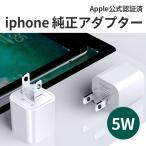 【フォックスコン製】純正 AC - USB充電器 iPad・iPhone対応[1ポート:USB-A] Apple 5W USB-A電源アダプタ Foxconn製シリアルナンバー付き 送料無料