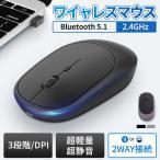 無線マウス ワイヤレス 静音 軽量 充電式 超薄型 2.4GHz 3DPIモード 左右利き用 省エネルギー 高精度 持ち運び便利 USBレシーバー付き Windows/Mac/Surface