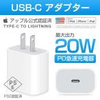 【最新型!即出荷】iPhone12 PDアダプター 20W USB-C 充電器 タイプC 高品質 PD急速充電 充電アダプター PSE認証済 スマートフォン iPad タブレット
