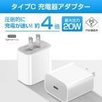 【iPhone12シリーズ】20W USB-C PD電源アダプター 急速充電  PSE認証 iPad iPhone アイパッド アイフォン USB type-c 充電器