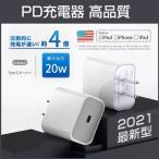 【高品質】Apple 20W USB-C PD電源アダプタ PSE認証 AC - USB充電器 iPad・iPhone対応[1ポート:USB-C]