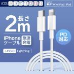 iPhone用 ケーブル 1m 2m 高品質 Type-C to lightning ケーブル Cタイプ ライトニングケーブル PD対応 充?同期 データ転送