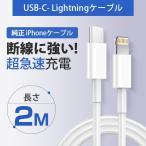 1m iPhone 高品質 PD充電ケーブル Type-C to lightningケーブル 急速充電対応 iphone 充電器 ライトニング 12/11/iPadに対応 断線強い※別途2mも販売中!