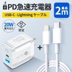 AC/USBアダプター PD対応 20W USB-C QC3.0 2ポート 急速充電 PD充電器 コンセントタイプC 20W急速充電器 アイフォン用 iPhone/Android